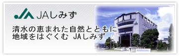 PR1|静岡県静岡市清水ジェイエイしみずサービス(JASS)