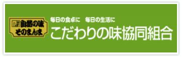 PR3|静岡県静岡市清水ジェイエイしみずサービス(nSS)